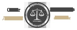 Совет Адвокатов Донецкой области
