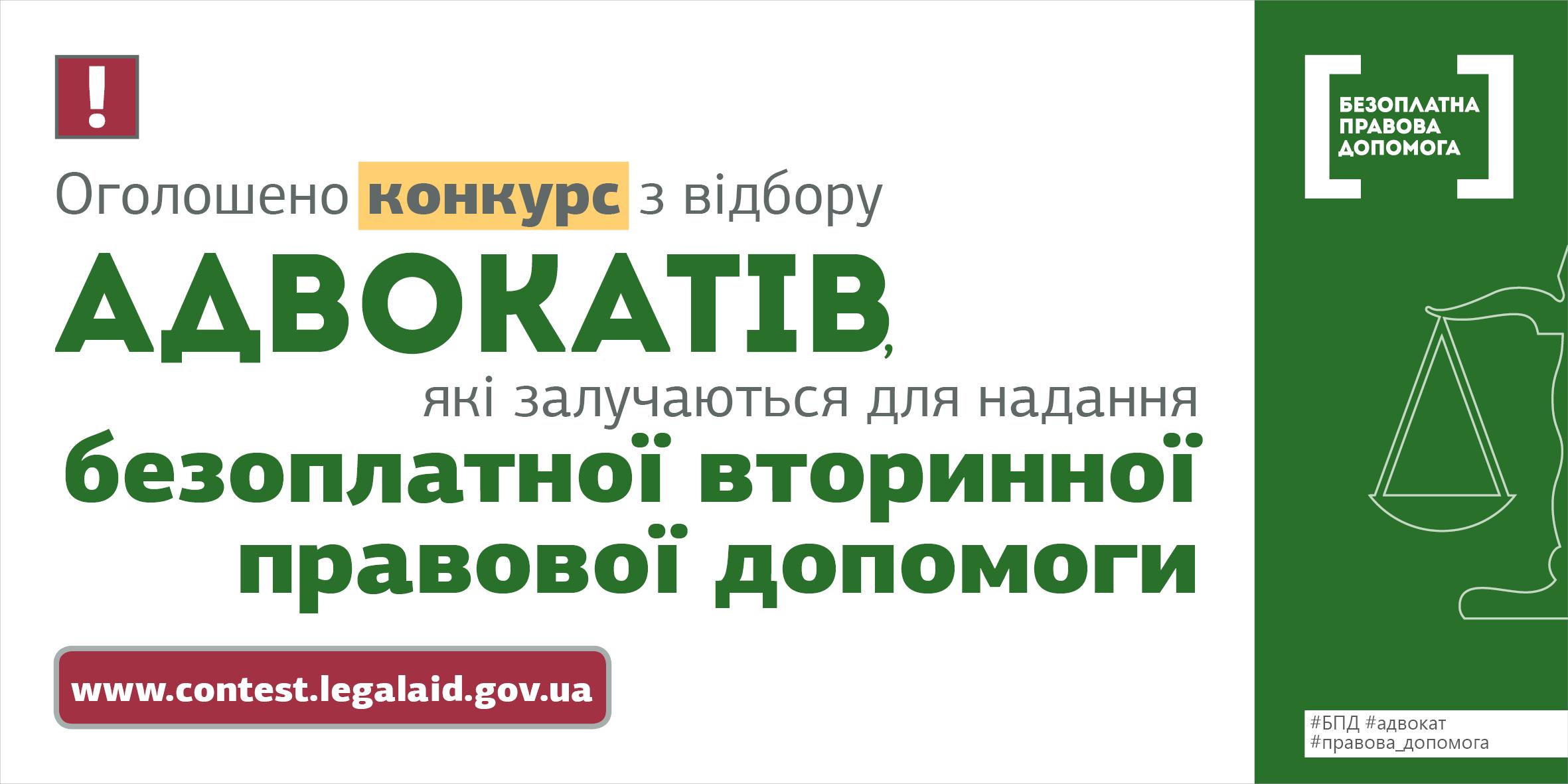 adv_ogolosh