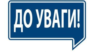 До уваги адвокатів Донецької області, що фактично здійснюють адвокатську діяльність за межами регіону.