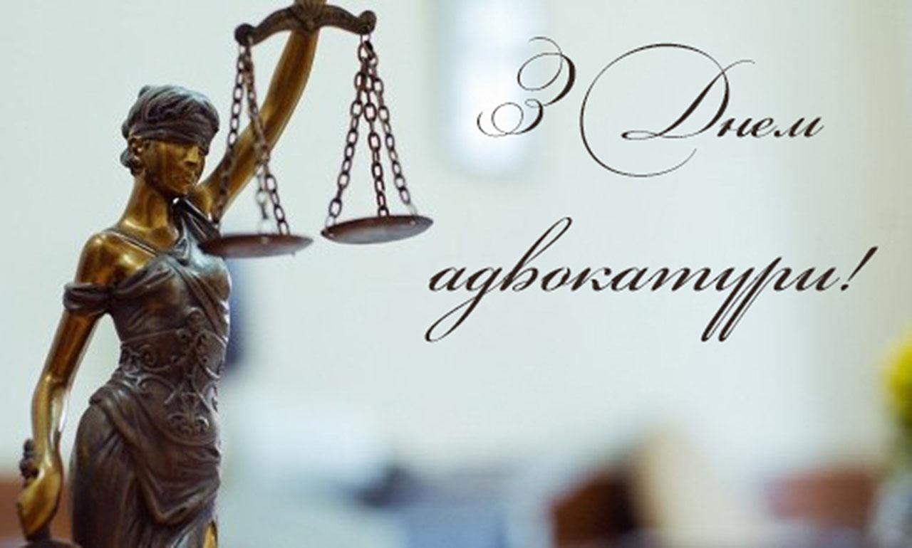 z_dnem_advokatury2