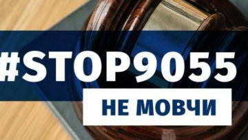 Зупинимо знищення незалежної адвокатури разом! STOP 9055