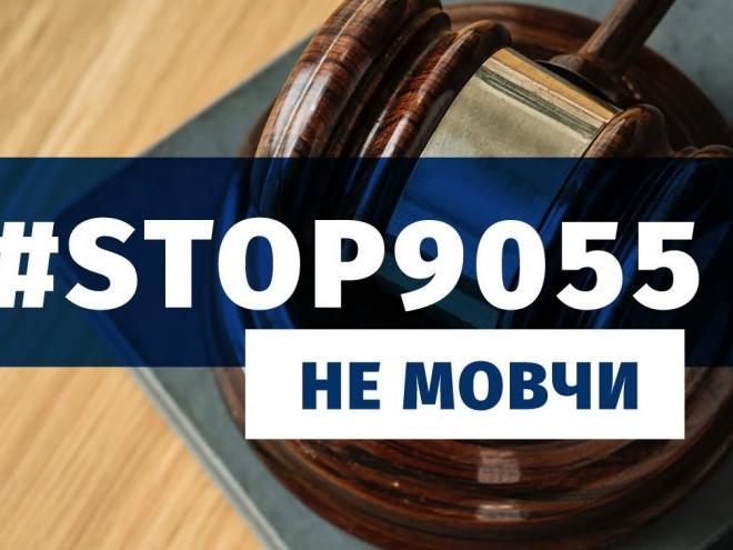 stop9055