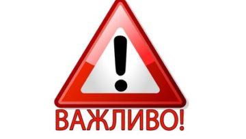 Важлива інформація щодо проведення звітно-виборчої конференції адвокатів Донецької області 9 жовтня 2021 року