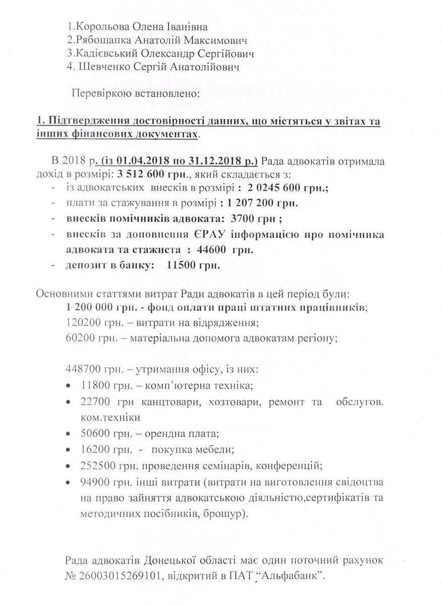 vysnovok_rk-2