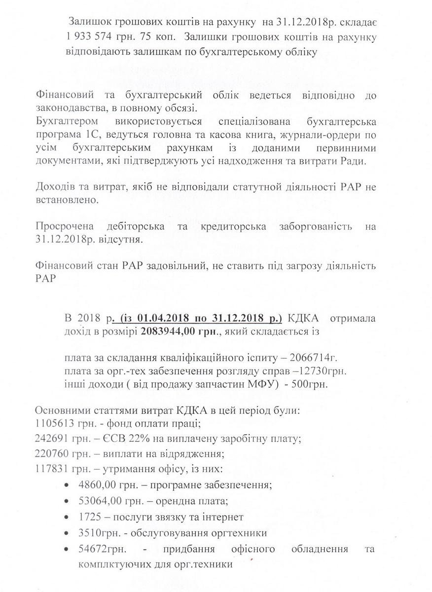 vysnovok_rk-3