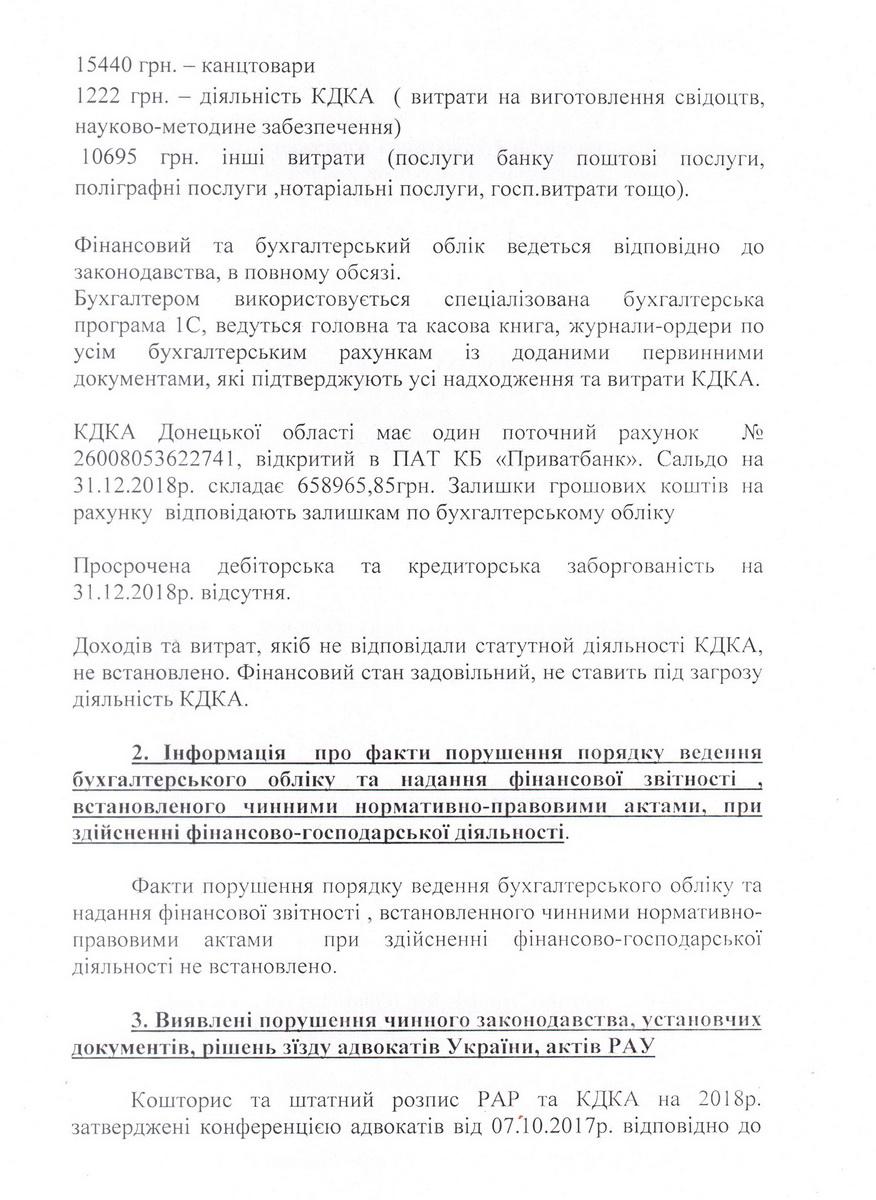 vysnovok_rk-4
