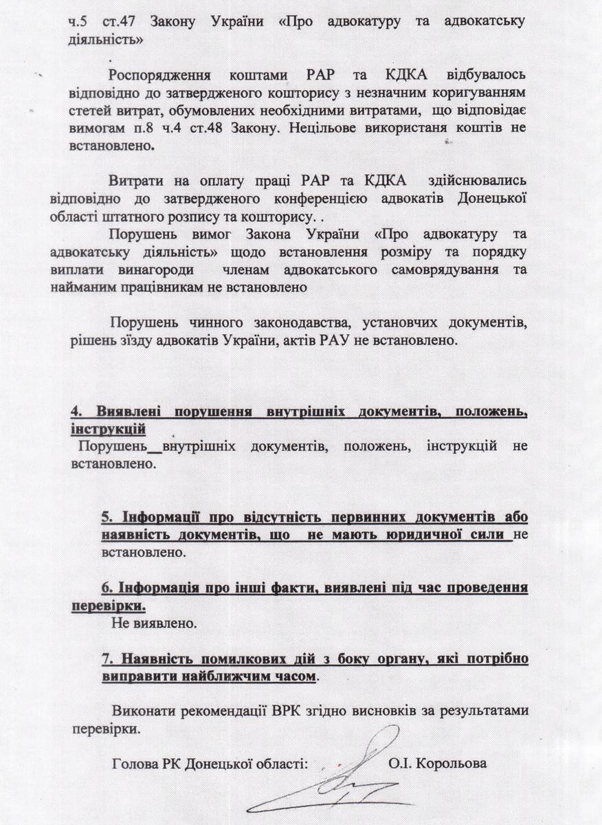 vysnovok_rk-5