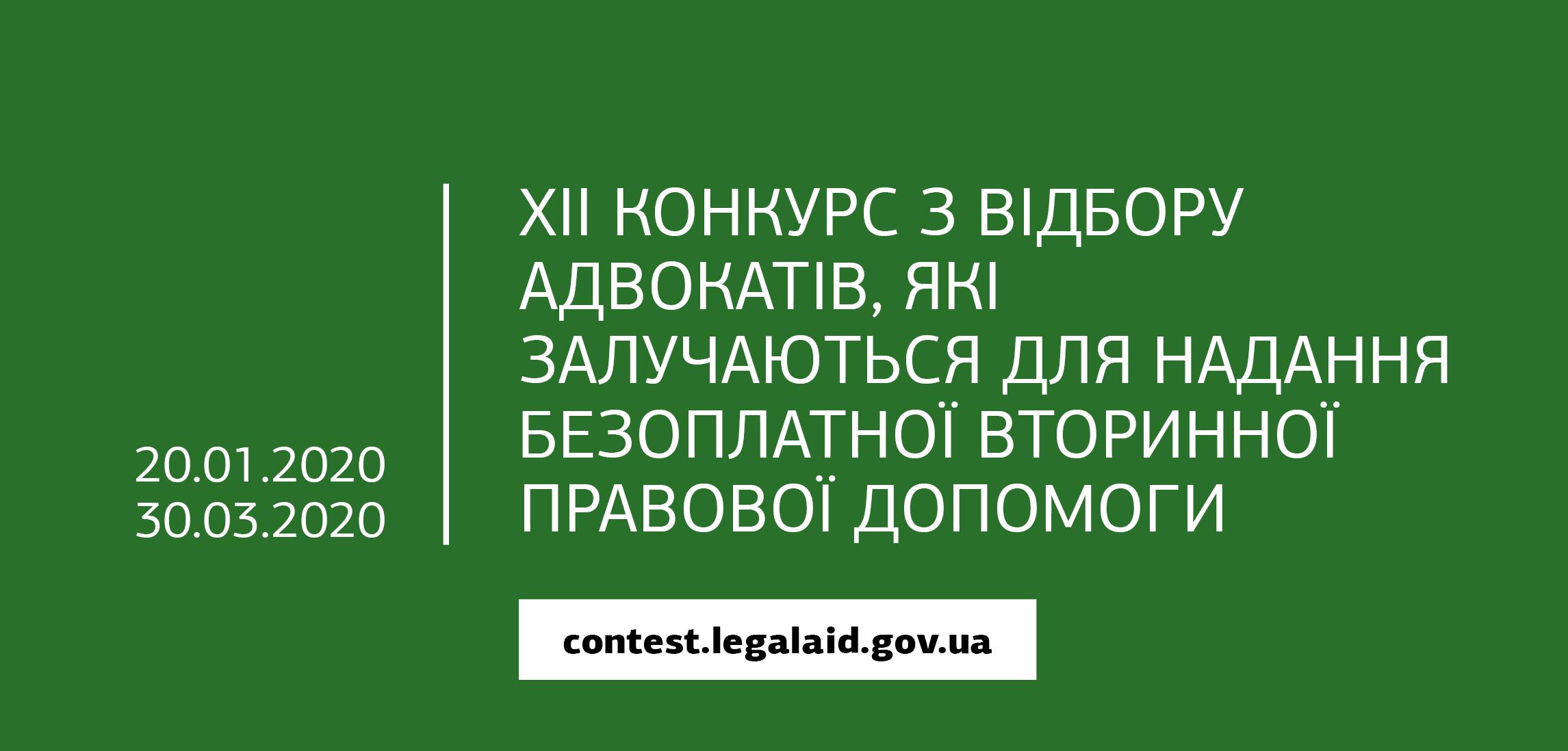 konkursadv_zastavka