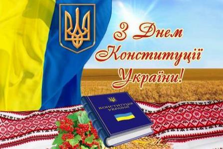 konstitution_ukr