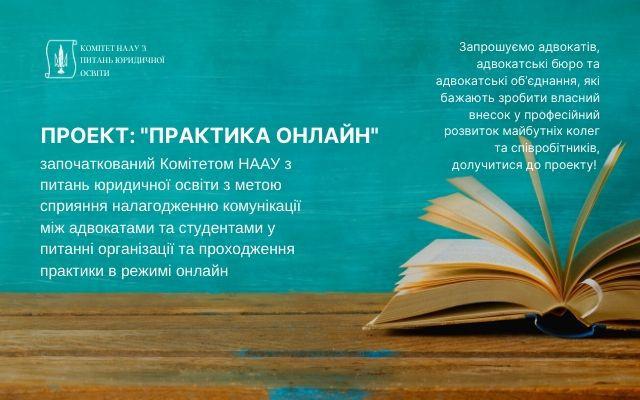 komytet_olpraktika