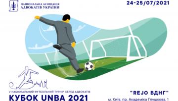 V Національний футбольний турнір серед адвокатів «Кубок UNBA – 2021»