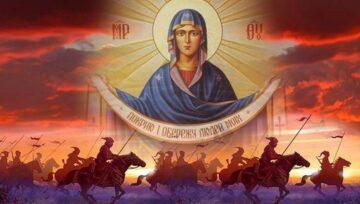 Привітання із Покровом Пресвятої Богородиці!